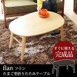 ●スマホエントリーでポイント24倍● テーブル 折りたたみ 【flan】 折り畳み 折れ脚 センターテーブル ローテーブル ミニテーブル 木製 コンパクト ダークブラウン ナチュラル 楕円