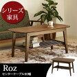 ●ポイント15倍● 【Roz】ロズ・センターテーブル 90幅90cm テーブル 棚付き レトロ ダークブラウン ウォールナット シリーズ 木製 センターテーブル