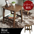 ●ポイント20倍● サイドテーブル 【Roz】ロズテーブル 棚付き レトロ ダークブラウン ウォールナット シリーズ 木製 サブ 木製テーブル