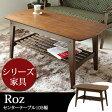●ポイント20倍● 【Roz】ロズ・センターテーブル 105幅105cm テーブル 棚付き レトロ ダークブラウン ウォールナット シリーズ 木製