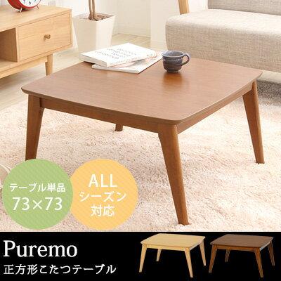 こたつテーブル 正方形 【ピュアモ】73×73 73幅