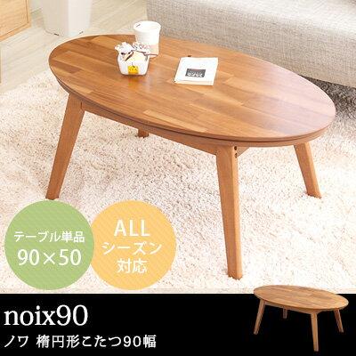 こたつテーブル【ノワ】90×50 90幅