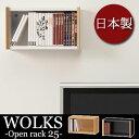WOLKS(ウォルクス)オープンラック25タイプ日本製 壁面収納 オープンラック 棚 ラック 見せる収納 キッチン収納 リビング収納
