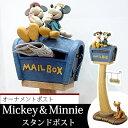 郵便受け スタンド ミッキー スタンドポストディズニー ミッキーマウス