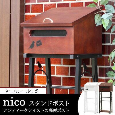 郵便ポスト【nico】木製スタンドポスト・小鳥 リーフガーデンポスト ガーデニング ポスト ブラウン ホワイト アンティーク ポスト