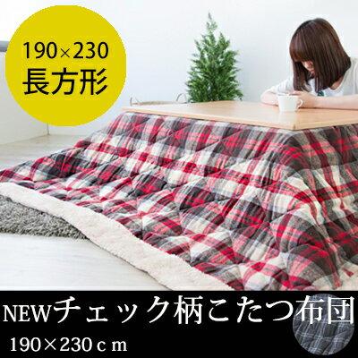 NEWチェック柄こたつ布団 (長方形)190×230cm