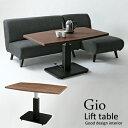 ダイニングテーブル 【ジオ】リフトテーブル高さ52から70cmまで自由に変えられるテーブル