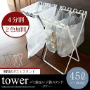 [tower]ダストスタンド ゴミ箱レジ袋スタンド ダストワゴン ごみばこ ホワイト ブラック スチール 分別 コンパクト スリム 収納 タワー