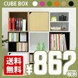 カラーボックス キューブボックス 【CUBE BOX】 箱 テレビボード ディスプレイラック 本棚 棚付き 隙間収納 壁面収納 収納棚 組み合わせ収納ボックス 書棚 キューブボックス 扉付き ボックス 収納 決算