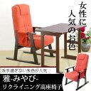 肘付き高座椅子【雅】(朱色)ガス式無段階リクライニングチェア 高座椅子 座椅子 リラックスチェア リクライニングチェア