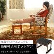 スツール 高座椅子専用オットマンスツール(ブラックレザー・ベージュフラワー)足置き オットマン スツール 高さ調節 脚置き スツール