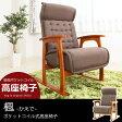 ●ポイント15倍● リクライニングポケットコイル高座椅子 (ブラウン)無段階リクライニングチェアー (楓-かえで-) ポケットコイル座椅子 肘付き座椅子 肘付座椅子