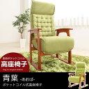 無段階式リクライニング高座椅子コイルバネ式で座り心地が贅沢