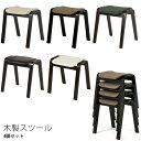木製スツール [同色4脚セット] スタッキングスツール 布 PUレザー合皮スタッキングチェアー補助椅子 店舗待合室 木製チェアー