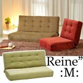 座椅子 2人掛けフロアチェア【レーヌ】(Mサイズ)座椅子と同じ感覚で使用できるコンパクトソファ。らくらくギアで簡単角度調節♪