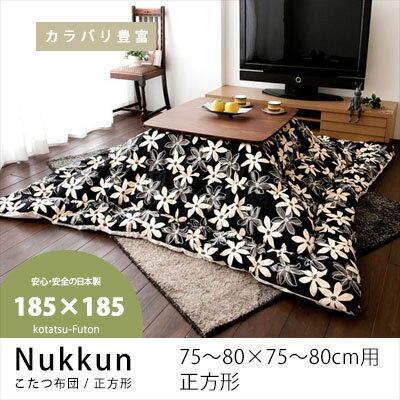 正方形こたつ布団【Nukkun-ヌックン】