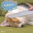 [6/20限定P6倍※条件付] ねこじゃすり 猫じゃすり 猫...