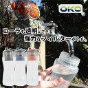 コーラも透明にできる強力なフィルターボトル!【OKO】550ml経済的でエコなフィルターボトル楽天初登場!オコ oko