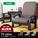 立ち座りを楽にする優しい座椅子。どんなお部屋にも合う、シンプルで落ち着いた印象のテレビ座椅子です。