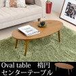 ローテーブル 折りたたみ フォールディングオーバルテーブル 100cm幅ウォールナット 折り畳みテーブル センターテーブル 天然木 木製テーブル ローテーブル ブラウン 楕円