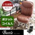 ●ポイント20倍● オフィスチェア【BEETLE/ビートル】ポケットコイル入り オフィスチェアー パソコンチェア 疲れにくい ハイバック デスクチェア