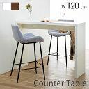 カウンターテーブル 北欧 カウンター テーブル 120 高さ85cm 幅120cm ウォールナット ブラウン ダークブラウン ホワイト 白 木目 アン..