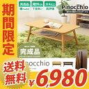テーブル 折りたたみ 【楽天最安値に挑戦6980円】 センターテーブル 木製 折り畳み 北