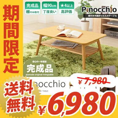 折りたたみテーブル,ローテーブル,ミニテーブル折りたたみ,折りたたみテーブル,テーブル折りたたみ,ローテーブル折りたたみ,折れ脚テーブル,ローテーブルダークブラウン,【Pinocchio-ピノッキオ-90幅】,レトロ,リビングテーブル,木製テーブル,90cm