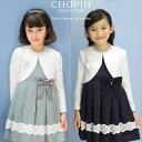 入学式 スーツ 子供服 女の子 8791-9302 ストライ...
