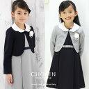 【15%OFF】入学式 スーツ 子供服 女の子 8801-8...