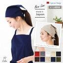 【あす楽】 【日本製】三角巾(無地) 大人用 エプロン 黒 ...