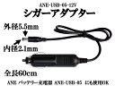 【メール便:200円】【ANE-USB-05-12V】シガーアダプター シガーソケット接続アダプター 車のシガーソケットに接続して色々な機器に接続できるアダプターです。(このシガーアダプターはANE-USB-05 バッテリー充電器に使用できます)