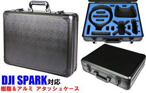 [DJI-SPARK-AG] DJI Spark & DJI Goggles RC VR Glasses 対応 アタッシュケース ブラック アクセサリー ボックス ケース ドローン&VRゴーグル 収納用 軽量 頑丈 専用 bag case box