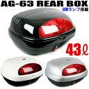 AG-63 リアボックス (容量43L) ブラック/シルバー/ホワイト ストップランプ付 バイク 大容量 汎用 背もたれ付 キャリア取付用 BIKE BOX