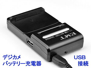 EMT バッテリー充電器【USB-電源接続:充電ケーブル付】 リコー RICOH DB-70 機種 CX1、CX2、RICOH R10、R8、Caplio R7/R6 他のデジカメ電池もOK。