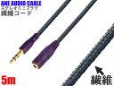 ANE:繊維コード ブラック:金メッキ端子:ヘッドホン延長コード (コード長 : 5m)(3芯タイプ)延長に最適!ヘッドホン専用の延長コードです。耐久性:断線にも強く やわらかく使い勝手が良いです。 ステレオミニプラグケーブル
