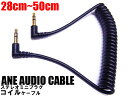 ANE-LC-01 SOUND CABLE コイルケーブル ブラック AUX端子接続用オーディオケーブル L型凸 L型凸 金メッキ端子 3.5Фプラグ径3.5mm 3芯タイプ 通常28cm 最長50cm オーディオ各機器接続 ステレオミニプラグケーブル サウンドケーブル カールコード