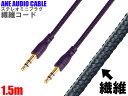 ANE ステレオミニプラグケーブル 150cm(1.5m) 繊維コード 直型 [オスオス] 金メッキ端子 3極 プラグ径3.5mm AUX オーディオケーブル ス..
