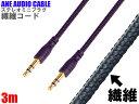 ANE:直型凸凸 3m 繊維コード 金メッキ端子(キャップ付):ステレオミニプラグケーブル ブラック (3.5Фプラグ径3.5mm 3芯タイプ) ヘッドホン イヤホン スプリッター他 オーディオ各機器接続 耐久性:断線にも強く やわらかく使い勝手が良いです。 (ANE-MPC-3MBF-S+S+)