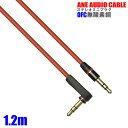 ANE ステレオミニプラグケーブル 120cm(1.2m) 高音質 無酸素銅 レッド L型 [オスオス] コード径約3mm 金メッキ端子 3極 プラグ径3.5mm AUX オーディオケーブル ステレオミニプラグ イヤホン ヘッドホン オーディオ機器 接続 配線 延長 OFC サウンドケーブル