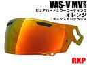 VAS-V MV シールド ピュアオレンジ/ダークスモーク ミラーシールド RXP 社外品 アライ Arai ヘルメット シールド RX-7X アストラル-X ベクター-X ASTRAL-X VECTOR-X