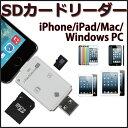 iPhone iPad ライトニング SDカードリーダー i-FlashDevice micro USB マルチ カードリーダー SDカード メモリーカード コンパクトフラッシュ メモリースティック カードリーダー iOS Android スマホ PC 保存 バックアップ 容量 データ データ保存 送料無料 zz