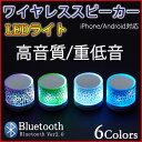 Bluetoothスピーカー 小型 LED 重低音 新型 ワイヤレス ブルートゥース ハンズフリー iPhone iPad スマートフォンスピーカー スマホ MP3 スピーカー Bluetooth ブルートゥース iPhone スマートフォン ワイヤレス BBQ バーベキュー キャンプ 送料無料 064