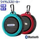 Bluetoothスピーカー 防水 重低音 b-02 ワイヤレス ブルートゥース ハンズフリー iPhone iPad スマートフォンスピーカー スマホ MP3 スピーカー Bluetooth iPhone スマートフォン ワイヤレス BBQ バーベキュー キャンプ 送料無料