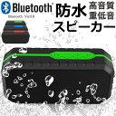 Bluetoothスピーカー 防水 型 重低音 D3 ワイヤレス ブルートゥース ハンズフリー iPhone iPad スマートフォンスピーカー スマホ MP3 スピーカー Bluetooth ブルートゥース iPhone スマートフォン ワイヤレス BBQ バーベキュー キャンプ 送料無料