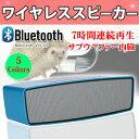 S815 Bluetooth スピーカー 重低音 ワイヤレス ブルートゥース ハンズフリー iPhone iPad ウーファー MP3 スピーカー iPhone スマホ スマートフォン ワイヤレス BBQ バーベキュー 送料無料 キャンプ 車 160