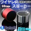 Bluetoothスピーカー【日本語説明書】重低音 ワイヤレス ブルートゥース ハンズフリー iPhone iPad スマホ ウーファー MP3プレイヤー スピーカー Bluetooth ブルートゥース iPhone スマホ スマートフォン ワイヤレス BBQ バーベキュー 送料無料 040