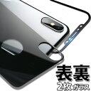 全面背面2枚セット 強化ガラス保護フィルム 強化ガラスフィルム フレーム 付き iPhone8 iPhoneX iPhone X iphone7 plus iphone6s iphone6 ガラスフィルム フルカバー 全面保護 ガラス 9H 液晶保護 全面 アイフォン8 698