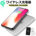 ショッピング Qi対応 ワイヤレス充電器 ワイヤレス 充電器 iPhoneX Plus iPhone8 iPhone 10 se Samsung Galaxy Note 8 S8 Plus S7 Edge 大容量 置くだけ 急速充電 Qi(チー) USB 供電 チャージ アイフォン ギャラクシー 229