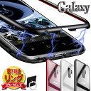 着後レビューで充電ケーブルプレゼント ギャラクシー Galaxy S9 ケース galaxy s9+ ケース Galaxy S8 ケース マグネット バンパー ケー..